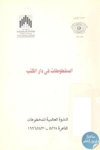 books4arab 1542856 - تحميل كتاب المخطوطات في دار الكتب pdf