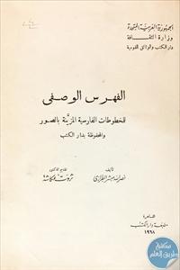 books4arab 1542857 - تحميل كتاب الفهرس الوصفي للمخطوطات الفارسية المزينة بالصور pdf لـ نصر الله مبشر الطرازي