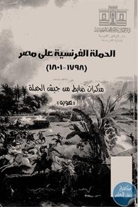 books4arab 1542858 - تحميل كتاب الحملة الفرنسية على مصر (1798-1801) pdf لـ هويه