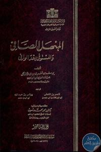 books4arab 1542859 1 - تحميل كتاب المنهل الصافي والمستوفى بعد الوافي pdf لـ يوسف بن تغري بردي الأتابكي