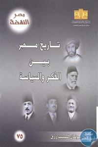 books4arab 1542860 - تحميل كتاب تاريخ مصر بين الفكر والسياسة pdf لـ د. يونان لبيب رزق