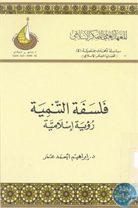 books4arab 1542861 - تحميل كتاب فلسفة التنمية : رؤية إسلامية pdf لـ د. إبراهيم أحمد عمر