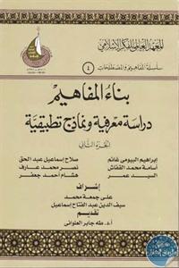books4arab 1542862 - تحميل كتاب بناء المفاهيم: دراسة معرفية ونماذج تطبيقية - ج.1 pdf لـ مجموعة مؤلفين