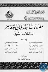 books4arab 1542863 - تحميل كتاب مصطلحات الفقه المالي المعاصر ؛ معاملات السوق pdf لـ مجموعة مؤلفين