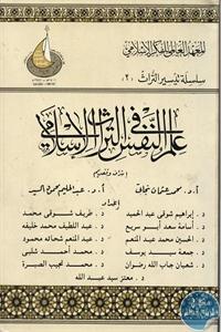 books4arab 1542864 - تحميل كتاب علم النفس في التراث الإسلامي pdf لـ مجموعة مؤلفين