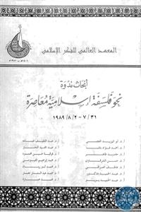 books4arab 1542865 - تحميل كتاب أبحاث ندوة نحو فلسفة إسلامية معاصرة pdf لـ مجموعة مؤلفين