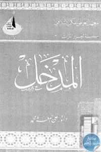 books4arab 1542866 - تحميل كتاب المدخل pdf لـ علي جمعة محمد