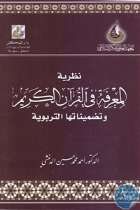 books4arab 1542867 - تحميل كتاب نظرية المعرفة في القرآن الكريم وتضميناتها التربوية pdf لـ د. أحمد محمد حسين الدغشي