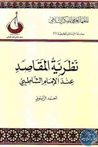 books4arab 1542868 - تحميل كتاب نظرية المقاصد عند الإمام الشاطبي pdf لـ د. أحمد الريسوني