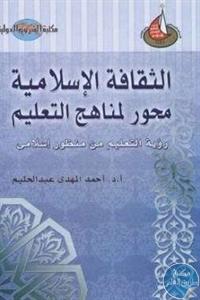 books4arab 1542869 - تحميل كتاب الثقافة الإسلامية محور لمناهج التعليم pdf لـ د. أحمد المهدي عبد الحليم
