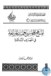 books4arab 1542871 - تحميل كتاب المنهج المحاسبي لعمليات المرابحة في المصارف الإسلامية pdf لـ أحمد محمد محمد الجلف