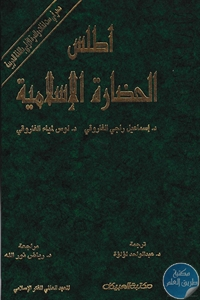 books4arab 1542873 1 - تحميل كتاب أطلس الحضارة الإسلامية pdf لـ اسماعيل الفاروقي و لوس الفاروقي