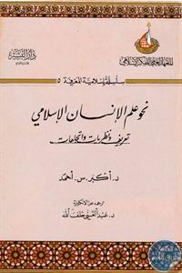 books4arab 1542874 - تحميل كتاب نحو علم الإنسان الإسلامي : تعريف ونظريات واتجاهات pdf لـ د. أكبر .س. أحمد
