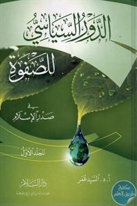 books4arab 1542875 - تحميل كتاب الدور السياسي للصفوة في صدر الإسلام pdf لـ السيد عمر