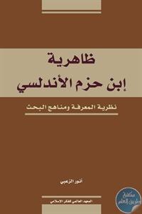 books4arab 1542877 - تحميل كتاب ظاهرية ابن حزم الأندلسي : نظرية المعرفة ومناهج البحث pdf لـ أنور خالد الزعبي