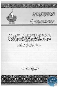 books4arab 1542878 - تحميل كتاب مدى فاعلية نظام تقويم أداء العاملين بالبنوك الإسلامية pdf لـ حسين موسى راغب