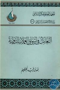 books4arab 1542879 - تحميل كتاب التعامل في أسواق العملات الدولية pdf لـ حمدي عبد العظيم
