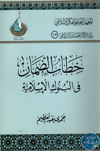 books4arab 1542880 - تحميل كتاب خطاب الضمان في البنوك الإسلامية pdf لـ حمدي عبد العظيم