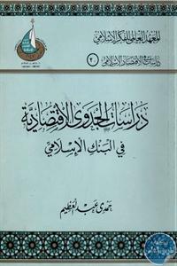 books4arab 1542881 - تحميل كتاب دراسات الجدوى الاقتصادية في البنك الإسلامي pdf لـ حمدي عبد العظيم