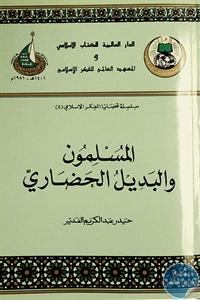 books4arab 1542882 - تحميل كتاب المسلمون والبديل الحضاري pdf لـ حيدر عبد الكريم الغدير