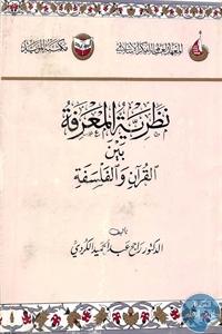 books4arab 1542883 - تحميل كتاب نظرية المعرفة بين القرآن والفلسفة pdf لـ د. رابح عبد الحميد الكردي