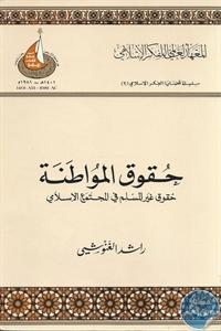 books4arab 1542884 - تحميل كتاب حقوق المواطنة ؛ حقوق غير المسلم في المجتمع الإسلامي pdf لـ راشد الغنوشي