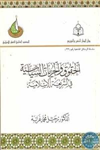 books4arab 1542885 - تحميل كتاب الحقوق والحريات السياسية في الشريعة الإسلامية pdf لـ د. رحيل محمد غرايبة