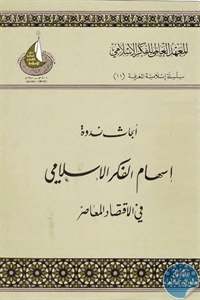 books4arab 1542886 1 - تحميل كتاب أبحاث ندوة إسهام الفكر الإسلامي في الاقتصاد المعاصر pdf لـ مجموعة مؤلفين