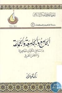books4arab 1542888 - تحميل كتاب الجامع والجامعة والجماعة pdf لـ زكي الميلاد