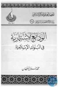 books4arab 1542889 - تحميل كتاب الودائع الاستثمارية في البنوك الإسلامية pdf لـ محمد جلال سليمان