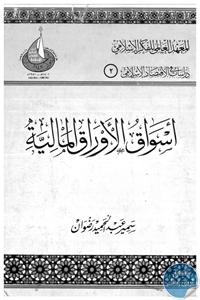 books4arab 1542890 - تحميل كتاب أسواق الأوراق المالية ودورها في تمويل التنمية الاقتصادية pdf لـ سمير عبد الحميد رضوان