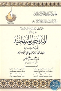 books4arab 1542891 - تحميل كتاب المداخل المنهاجية للبحث في العلاقات الدولية في الإسلام pdf لـ نادية محمود مصطفى