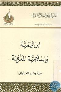 books4arab 1542892 - تحميل كتاب ابن تيمية وإسلامية المعرفة pdf لـ د. طه جابر العلواني