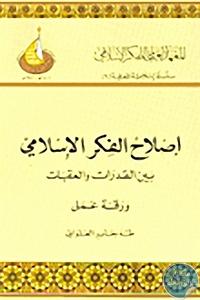books4arab 1542894 - تحميل كتاب إصلاح الفكر الإسلامي بين القدرات والعقبات  pdf لـ د. طه جابر العلواني