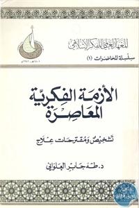 books4arab 1542895 - تحميل كتاب الأزمة الفكرية المعاصرة : تشخيص ومقترحات علاج pdf لـ د. طه جابر العلواني