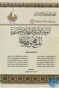books4arab 1542896 1 - تحميل كتاب التوجيه الإسلامي للخدمة الإجتماعية : المنهج والمجالات pdf لـ مجموعة مؤلفين