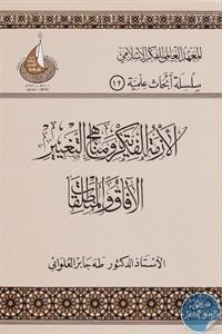 books4arab 1542896 - تحميل كتاب الأزمة الفكرية ومناهج التغيير : الآفاق والمنطلقات pdf لـ د. طه جابر العلواني