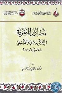 books4arab 1542897 1 - تحميل كتاب مصادر المعرفة في الفكر الديني والفلسفي pdf لـ د. عبد الرحمن بن زيد الزنيدي