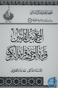 books4arab 1542897 - تحميل كتاب الجمع بين القراءتين : قراءة الوحي وقراءة الكون pdf لـ د. طه جابر العلواني