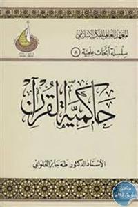 books4arab 1542898 1 - تحميل كتاب حاكمية القرآن pdf لـ طه جابر العلواني