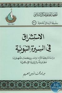 books4arab 1542898.jpeg - تحميل كتاب الاستشراق في السيرة النبوية pdf لـ عبد الله محمد الأمين النعيم