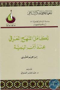 books4arab 1542898 - تحميل كتاب تكامل المنهج المعرفي عند ابن تيمية pdf لـ إبراهيم عقيلي