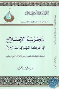 books4arab 1542899 1 - تحميل كتاب تجربة الإصلاح في حركة المهدي بن تومرت pdf لـ د. عبد المجيد النجار