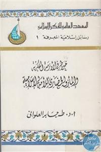 books4arab 1542899 - تحميل كتاب خواطر في الأزمة الفكرية والمأزق الحضاري للأمة الإسلامية pdf لـ طه جابر العلواني