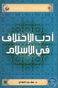 books4arab 1542900 - تحميل كتاب أدب الإختلاف في الإسلام pdf لـ طه جابر العلواني