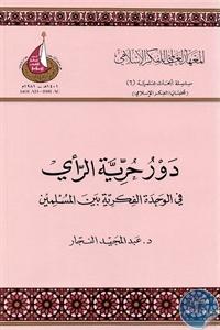 books4arab 1542901 1 - تحميل كتاب دور حرية الرأي في الوحدة الفكرية بين المسلمين pdf لـ د. عبد المجيد النجار