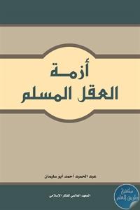 books4arab 1542901 - تحميل كتاب أزمة العقل المسلم pdf لـ د. عبد الحميد أحمد أبو سليمان