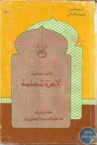 books4arab 1542902 - تحميل كتاب دليل مكتبة الأسرة المسلمة pdf لـ د. عبد الحميد أحمد أبو سليمان