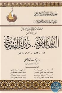 books4arab 1542903 1 - تحميل كتاب الدولة الأموية .. دولة الفتوحات pdf لـ نادية محمود مصطفى