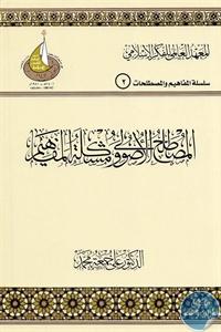 books4arab 1542904 1 - تحميل كتاب المصطلح الأصولي ومشكلة المفاهيم pdf لـ د. علي جمعة محمد